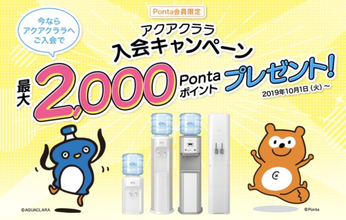 【Ponta会員限定】アクアクララ「2000OFF・3000円OFF」入会キャンペーン