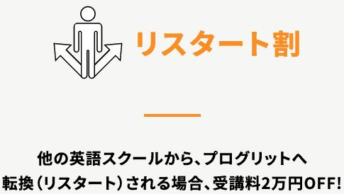 【リスタート割(乗り換え)限定】PROGRIT(プログリット)「受講料2万円OFF」割引キャンペーン