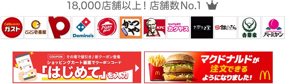【最新】松屋(持ち帰り可)割引クーポン券・キャンペーンセール ...