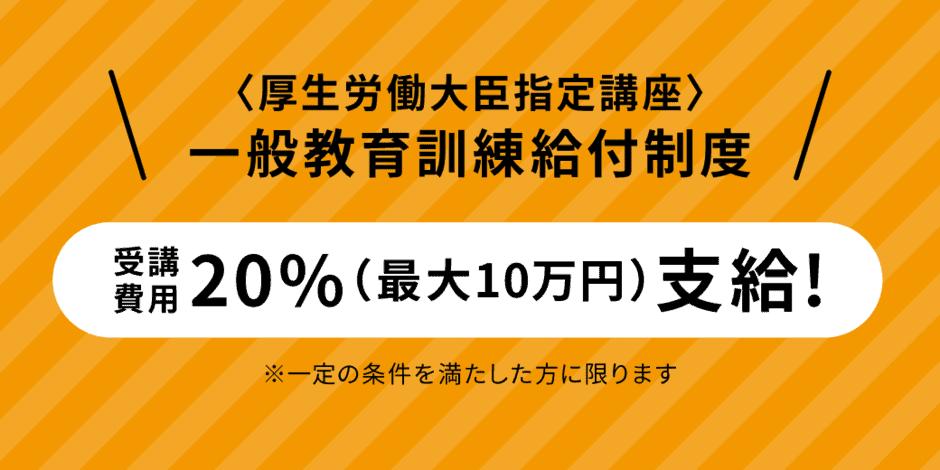 【一般教育訓練給付制度限定】PROGRIT(プログリット)「受講費用最大10万円支給」サービス