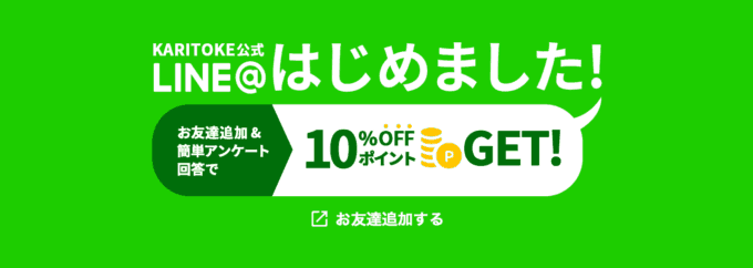 【LINE限定】KARITOKE(カリトケ)「10%OFF」割引ポイント