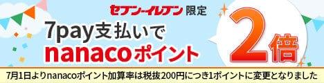 【期間限定】7pay(セブンペイ)「nanacoポイント2倍」キャンペーン