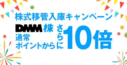 【新規口座開設限定】DMM株(DMM.com証券)「ポイント10倍」株式移管入庫キャンペーン