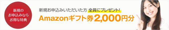 【新規申込み限定】プレミアムウォーター「2000円分Amazonギフト券」プレゼントキャンペーン