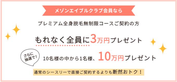 【メゾンエイブルクラブ会員限定】シースリー(C3)「3万円キャッシュバック」キャンペーン
