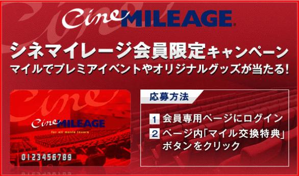 【シネマイレージカード会員限定】TOHOシネマズ「各種」キャンペーン