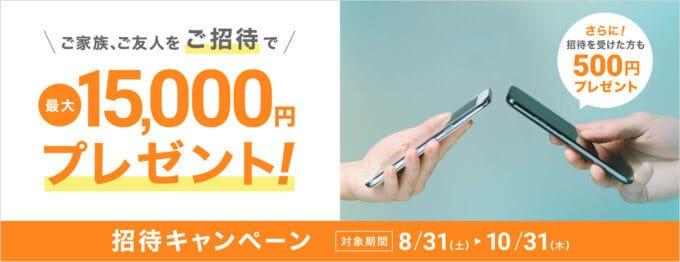 【ご家族・ご友人限定】WealthNavi(ウェルスナビ)「最大15000円」招待キャンペーン