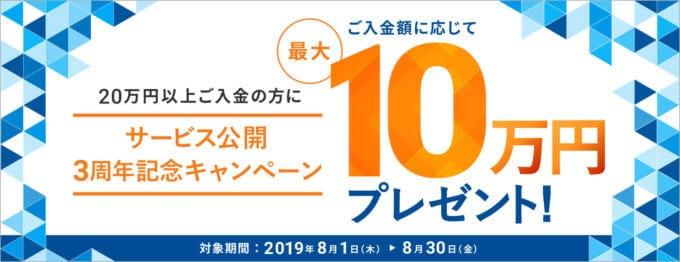 【期間限定】WealthNavi(ウェルスナビ)「最大10万円」3周年記念キャンペーン