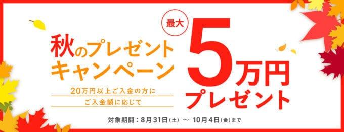【期間限定】WealthNavi(ウェルスナビ)「最大5万円」プレゼントキャンペーン