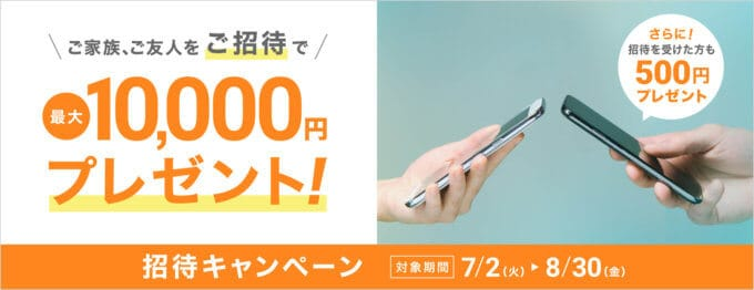 【ご家族・ご友人限定】WealthNavi(ウェルスナビ)「最大1万円」招待キャンペーン