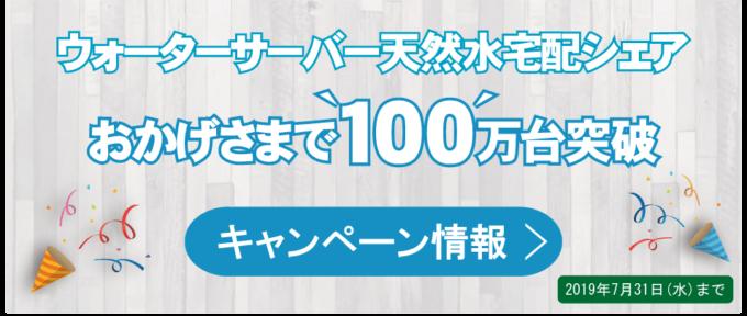 【期間限定】コスモウォーター「100万台突破」キャンペーン