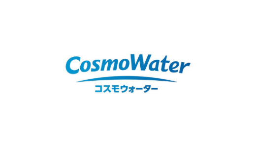 【最新】コスモウォーター割引キャンペーンコード・クーポンまとめ