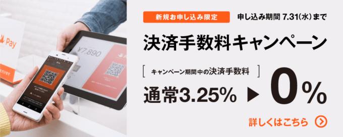 【法人限定】Origami Pay(オリガミペイ)「決済手数料0%・消費者還元」無料キャンペーン
