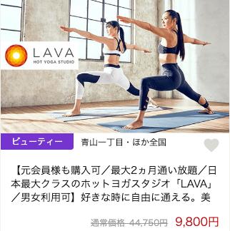 【LAVA限定】LUXA(ルクサ)「78%OFF」割引クーポン