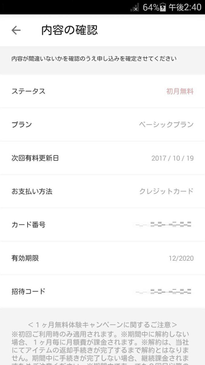 【期間限定】メチャカリ「メールマガジン・各種キャンペーン」招待コード