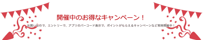【エントリー限定】マクドナルド「楽天」各種割引クーポン・キャンペーン