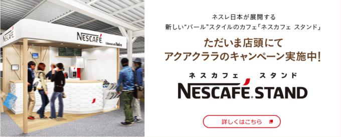 【期間限定】アクアクララ「ネスカフェスタンド」店頭キャンペーン