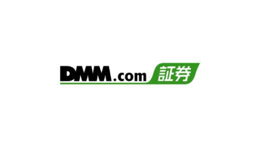 【最新】DMM株・証券・FX口座開設キャンペーンまとめ