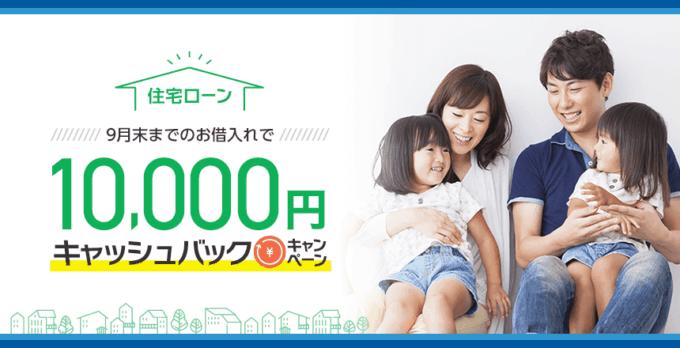 【期間限定】住信SBIネット銀行「1万円キャッシュバック」住宅ローンキャンペーン