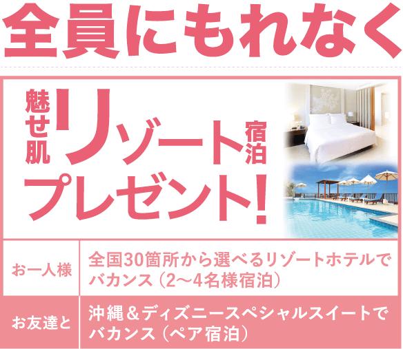 【期間限定】シースリー(C3)「全国30カ所から選べる魅せ肌リゾートホテル・沖縄&ディズニースペシャルスイート」キャンペーン