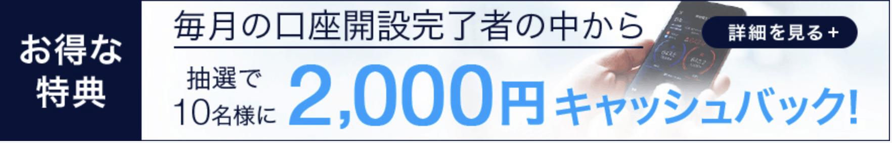 【新規口座開設限定】DMM株(DMM証券)「2,000円キャッシュバック」キャンペーン