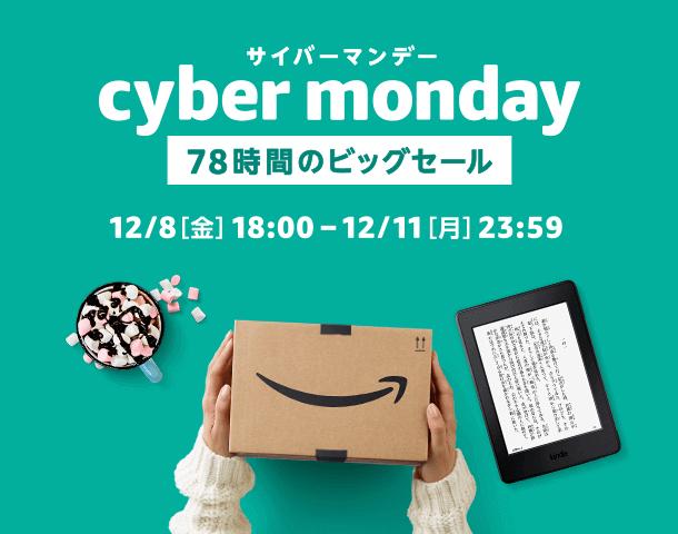 【年1回78時間限定】Amazon(アマゾン)「サイバーマンデー」ビッグセール