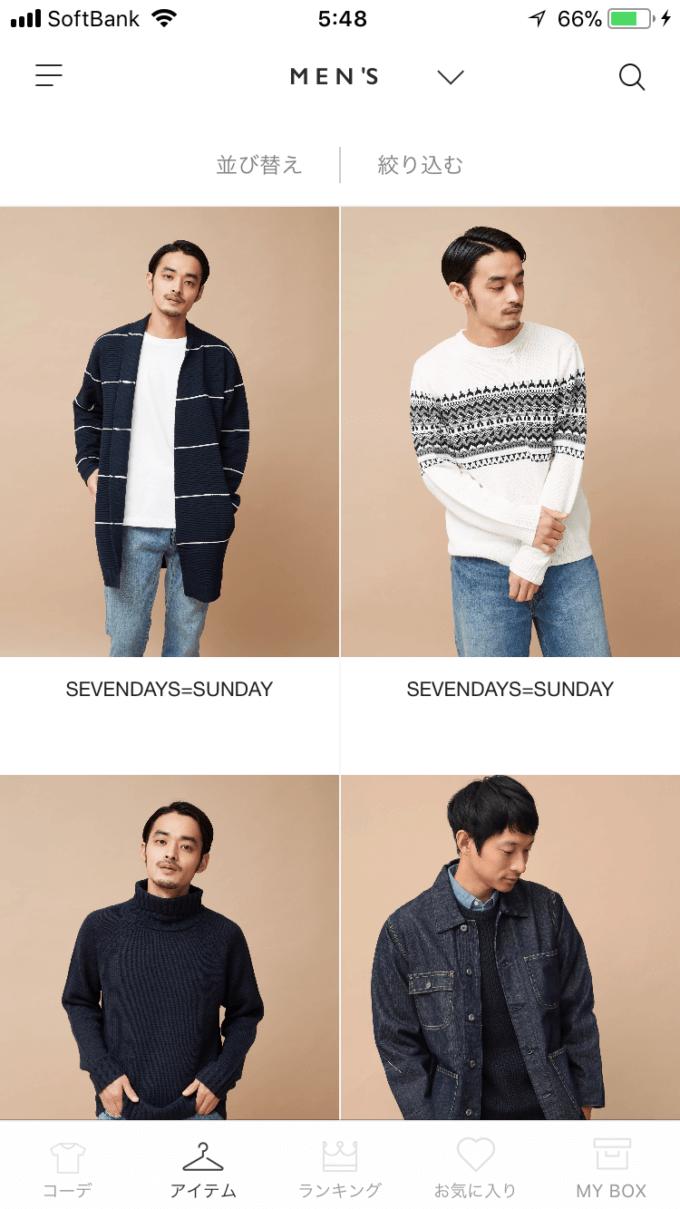【男性(メンズ)限定】メチャカリ「各種」ファッションブランド一覧