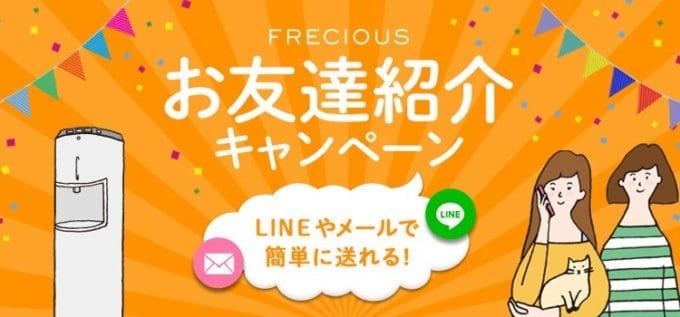 【お友達紹介限定】フレシャス「各種割引」キャンペーン・クーポン