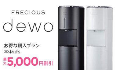 【期間限定】フレシャス dewo slat「最大5000円OFF・2100円OFF」割引キャンペーン