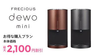 【期間限定】フレシャス dewo mini「最大5000円OFF・2100円OFF」割引キャンペーン