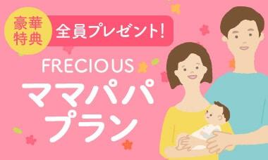 【妊娠中のママ&子育て中のママパパ限定】フレシャス「最大1万7000円相当プレゼント」キャンペーン