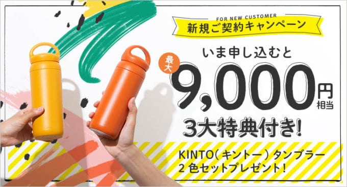 【期間限定】コスモウォーター「最大9000円OFF」新規契約キャンペーン