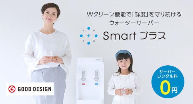 【期間限定】コスモウォーター「サーバーレンタル料0円」無料キャンペーン
