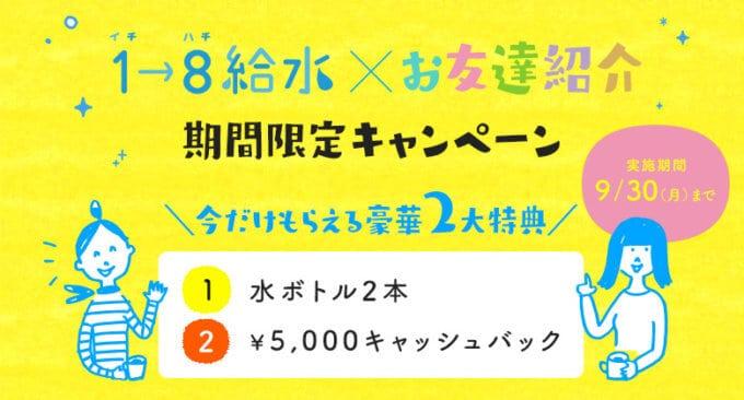 【期間限定】コスモウォーター「水ボトル2本/5000円キャッシュバック」お友達紹介キャンペーン