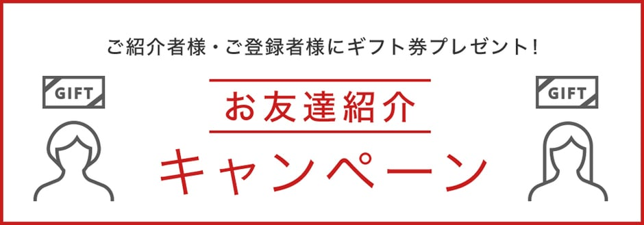 【友達紹介限定】LUXA(ルクサ)「1,000円ギフト券」プレゼントキャンペーン