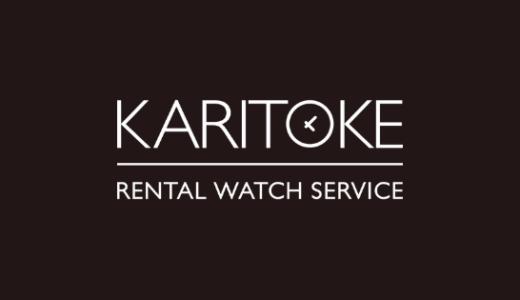 【最新】KARITOKE(カリトケ)割引キャンペーンコードまとめ