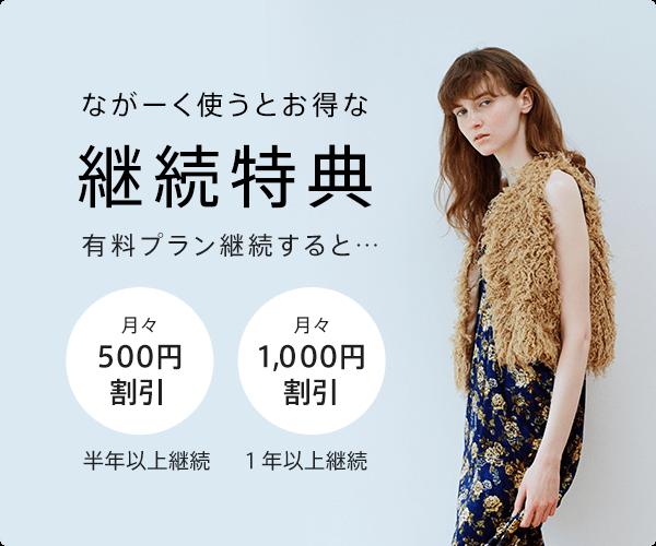 【半年以上・1年以上限定】メチャカリ「月額500円OFF・1000円OFF」有料プラン継続特典キャンペーン
