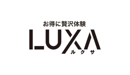 【最新】LUXA(ルクサ)割引クーポン・紹介キャンペーンまとめ
