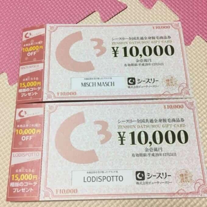 【メルカリ限定】シースリー(C3)「1万円OFF」クーポン(商品券)