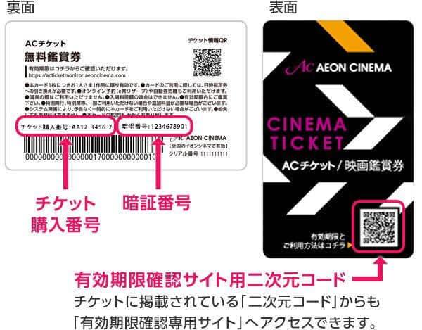 【オークション・フリマ】イオンシネマ「各種割引価格」映画鑑賞券 ACチケット