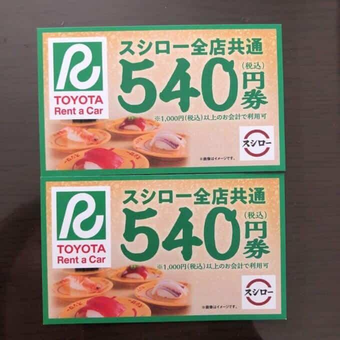 【メルカリ】スシロー「540円OFF」割引クーポン