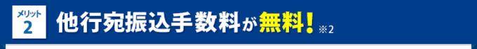 【メリット2】住信SBIネット銀行「他行宛振込手数料無料」サービス