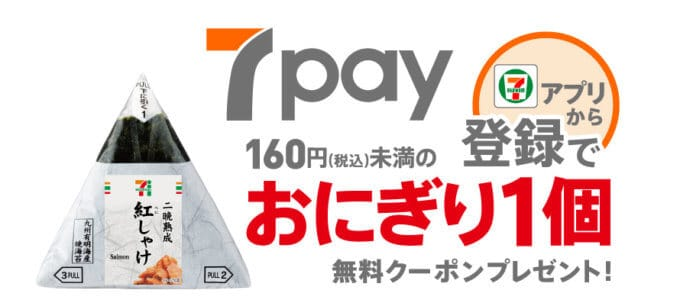 【新規登録者限定】7pay(セブンペイ)「おにぎり1個」無料クーポン・キャンペーン