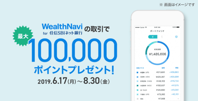 【住信SBIネット銀行限定】WealthNavi(ウェルスナビ)「最大10万円」夏のロボアドバイザーキャンペーン