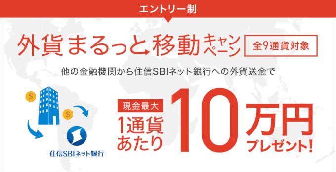 【期間限定】住信SBIネット銀行「10万円プレゼント」外貨移動キャンペーン