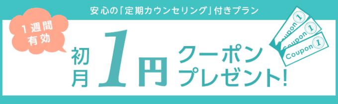 【期間限定】レアジョブ「初月1円」割引クーポン