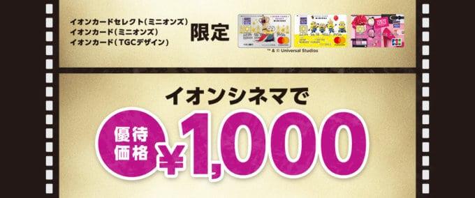 【イオンカード限定】イオンシネマ「1000円」優待チケット