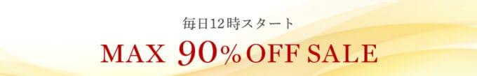 【毎日12時開始】LUXA(ルクサ)「最大90%OFF」割引セール