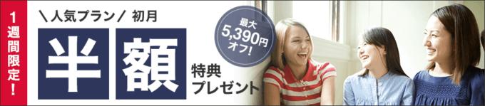 【1週間限定】レアジョブ「人気プラン初月半額(5390円OFF)」割引キャンペーン