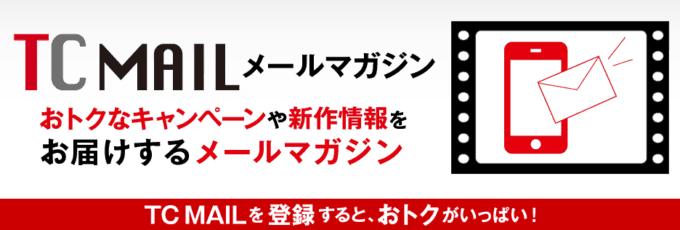 【メルマガ会員限定】TOHOシネマズ「各種割引」クーポン・キャンペーン